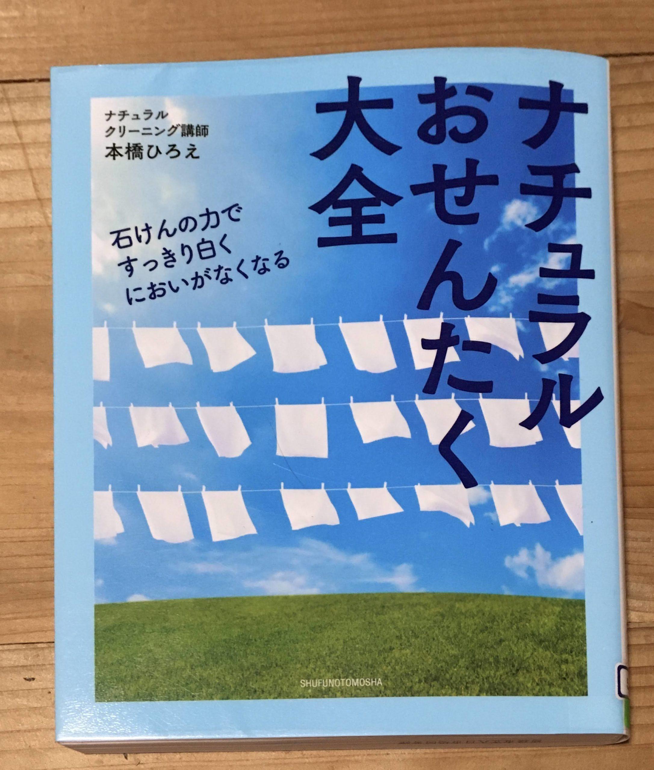 natural-osentaku-taizen-book