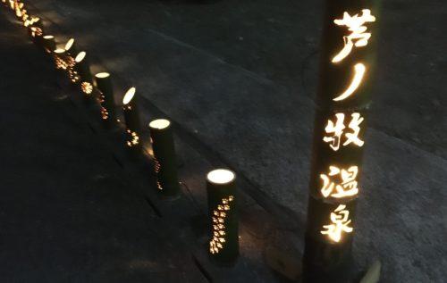 ashinomaki-onsen